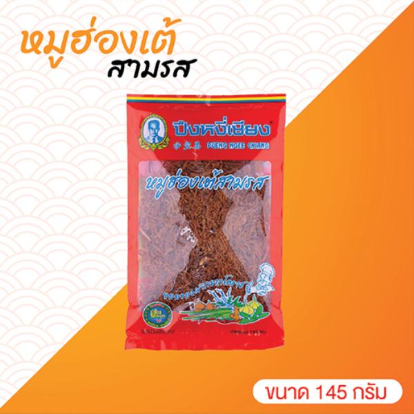 หมูฮ่องเต้สามรส (ซองแดง) 145g