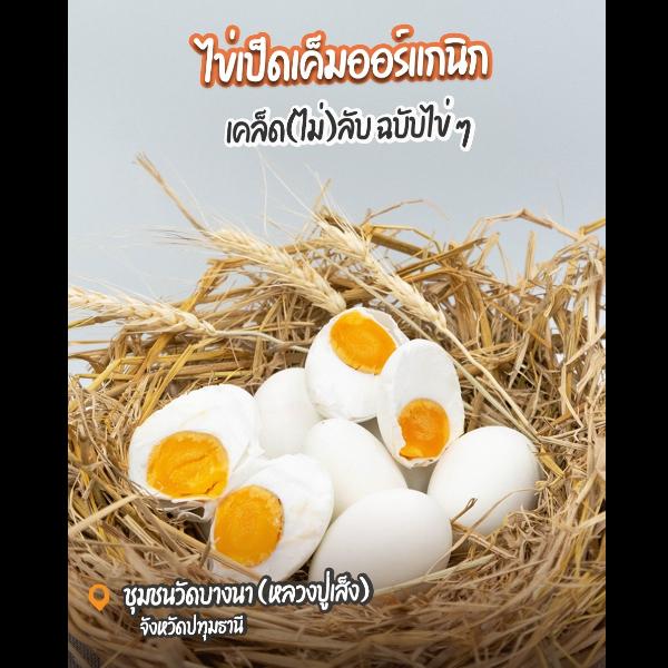ไข่เป็ดเค็มออร์แกนิก ชุมชนวัดบางนา (หลวงปู่เส็ง) จังหวัดปทุมธานี