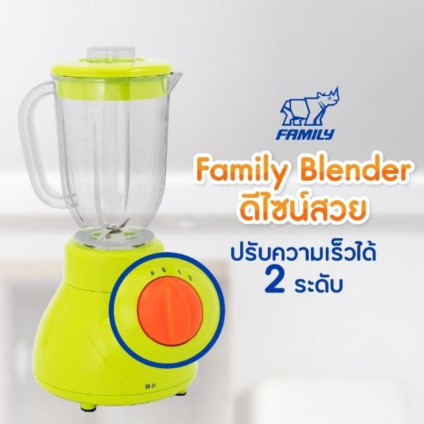 Family  Blender เครื่องปั่นน้ำผลไม้พร้อมโถบดสับเล็ก  1.5  ลิตร สีเขียว