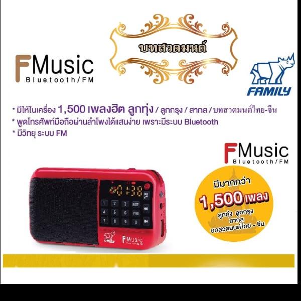 วดมนต์ไทย-จีน 40 เพลง เพลงลูกทุ่ง ลูกกรุง สากล เพื่อชีวิต1500 เพลง บลูทูธ/วิทยุ /ไฟฉายสีแด