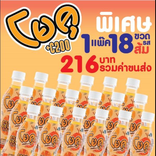 น้ำผลไม้ผสม วิตามินซี 200% รสส้ม ตราโยคุ 1 แพ็ค บรรจุ 18 ขวด