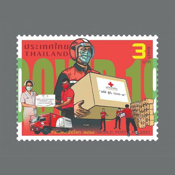แสตมป์ วันไปรษณีย์โลก 2564 (1219) แบบชุด