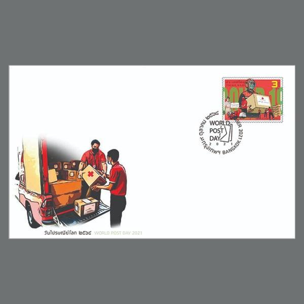 ซอง วันไปรษณีย์โลก 2564 (1219)