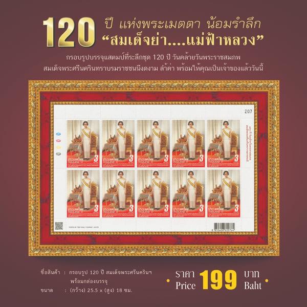 กรอบรูปบรรจุตราไปรษณียากรที่ระลึก 120 ปี สมเด็จพระศรีนครินทราบรมราชชนนี (201000954)