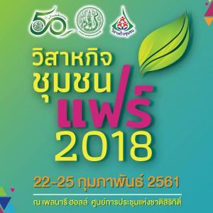 งานวิสาหกิจชุมชนแฟร์ 2018 ชอปของดีทั่วไทย ส่งให้ถึงมือ