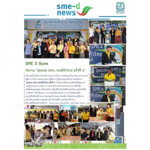 สุดยอด SMEs ของดีทั่วไทย ครั้งที่ 4 อัดโปรโมชันแรงทะลุปรอท