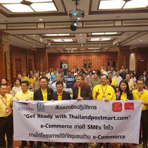 ไปรษณีย์ไทย จับมือ SME D Bank บุกเชียงใหม่ ให้ความรู้ผู้ประกอบการ ยกระดับ  e-Commerce ชุมชน