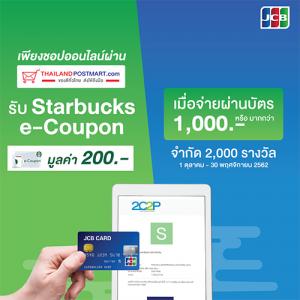 ฟรี Starbucks e-Coupon 200 บาท เมื่อใช้จ่ายด้วยบัตรเครดิต JCB