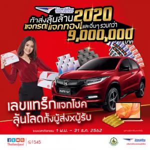 ไปรษณีย์ไทยแจกโชค  จัดหนักแคมเปญรับปีใหม่