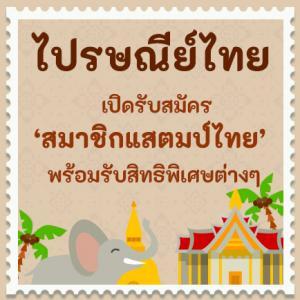ไปรษณีย์ไทย เอาใจนักสะสม เปิดรับสมัคร 'สมาชิกแสตมป์ไทย' พร้อมรับสิทธิพิเศษต่างๆมากมาย โดยไม่เสียค่าจัดส่ง