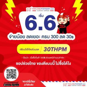 6.6 ThailandPostMart MIDYEAR SALE! จ่ายน้อย ลดเยอะ ชอปจุใจ ของดีทั่วไทย ส่งให้ถึงมือ