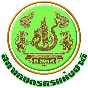 ไปรษณีย์ไทย จับมือสนง.สภาเกษตรฯ เปิดร้านค้าออนไลน์ คัดสรรผลิตภัณฑ์ทางการเกษตร ยกระดับเกษตรกรไทย ตอบรับไลฟ์สไตล์ในยุค New Normal