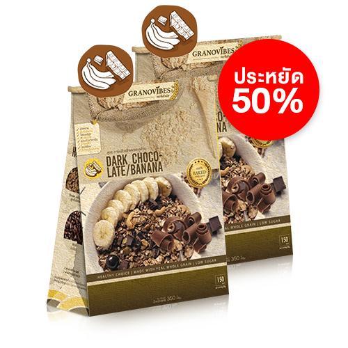 กราโนไวบ์ส สูตร ดาร์คช็อกโกแลตและกล้วยหอม 350 กรัม (ซื้อ 2 ถุงถูกกว่า) ร้านอัครวินท์