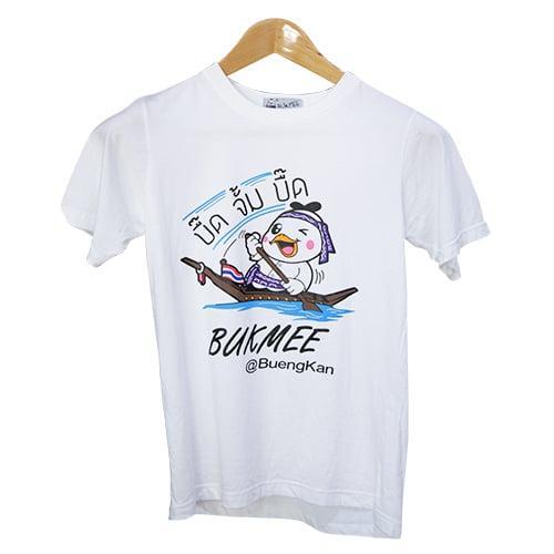 เสื้อยืดพายเรือบักมี่สีขาว ไซส์ M Bukmee Shop