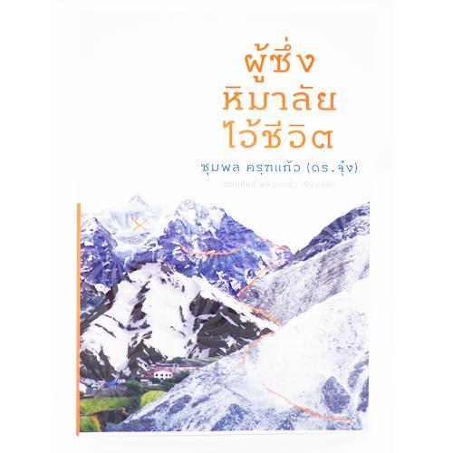 หนังสือ ผู้ซึ่งหิมาลัยไว้ชิวิต