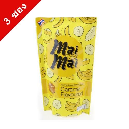 กล้วยกรอบตราไมไม รสคาราเมล 150 กรัม 3 ซอง สูตรเจ