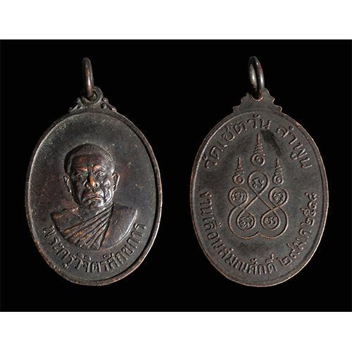 เหรียญเลื่อนสมณศักดิ์ พระครูวิจิตรสิกขาการ วัดเชตวัน ลำพูน ปี2518