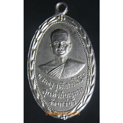 เหรียญพระครูวุฒิสารโสภิต วัดบางบัว นครหลวง อยุธยา ปี 2516