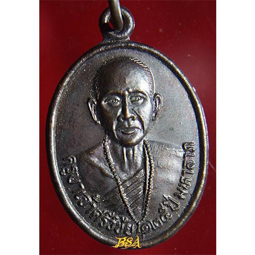 เหรียญครูบาศรีวิชัย 125ปี มหาลาภ หลังพระสิงห์ 1 (1)