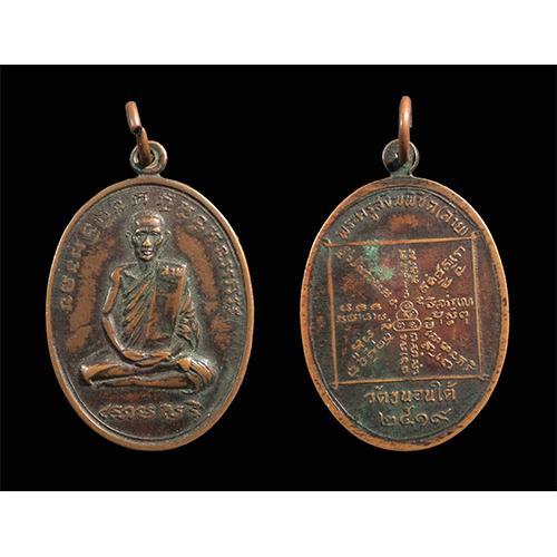 เหรียญหลวงพ่อสาย วัดขนอนใต้ จ.อยุธยา ปี 2519
