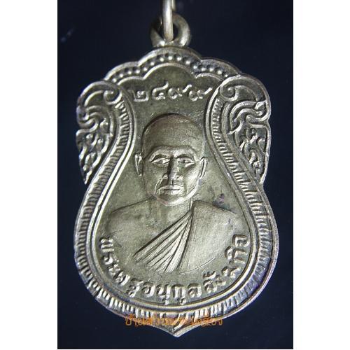 เหรียญพระครูอนุกูลสังฆกิจ วัดโบสถ์ จ.อยุธยา ปี2499