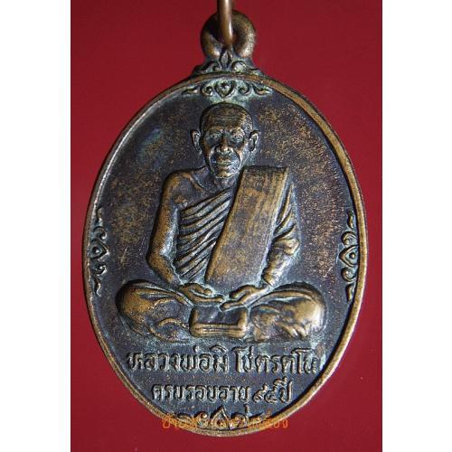 เหรียญหลวงพ่อมิ โชตรตโน วัดอินทราราม จ.อยุธยา