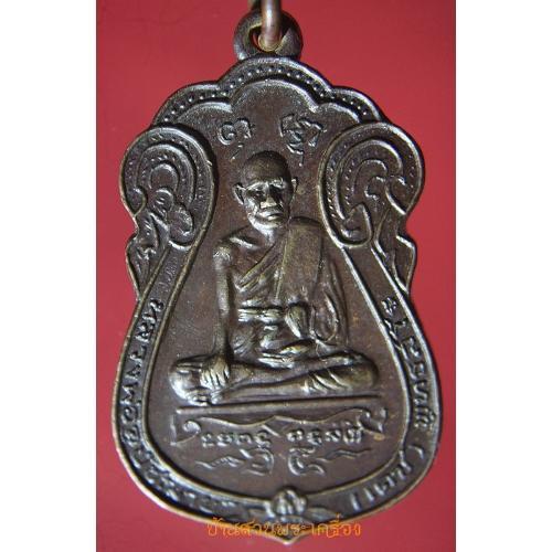 เหรียญหลวงพ่ออุปัชฌาย์ เดช พุทธสโร วัดทุ่งชาน จ.อยุธยา ปี ๒๕๑๙
