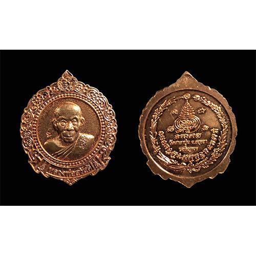 เหรียญเจริญพร หลวงพ่อสวัสดิ์ วัดศาลาปูน อยุธยา ปี 2555