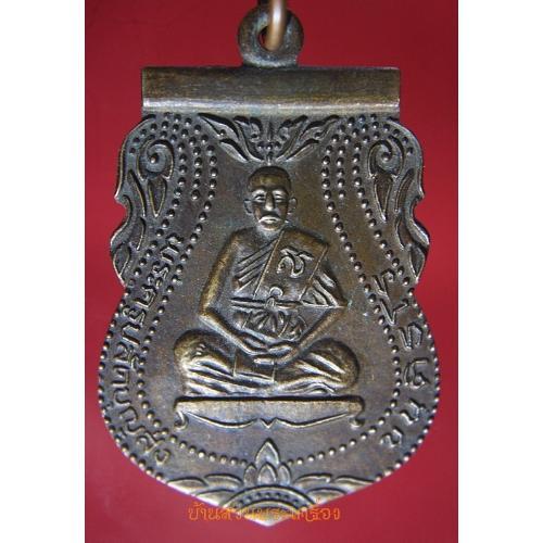 เหรียญพระครูปลัดบุญส่ง ขนฺติธโร วัดนางกุย ปี2532 จ.อยุธยา