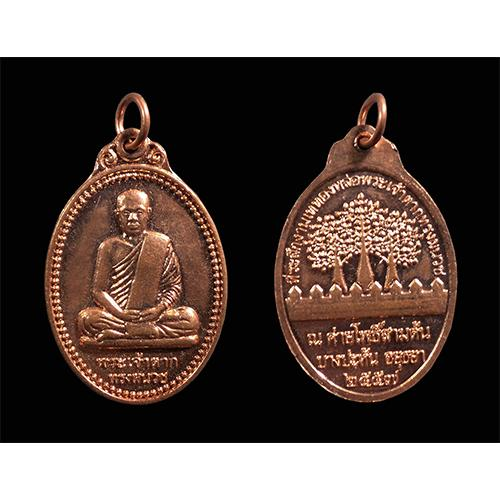 เหรียญพระเจ้าตากทรงผนวก ค่ายโพธิ์สามต้น บางปะหัน จ.อยุธยา ปี57