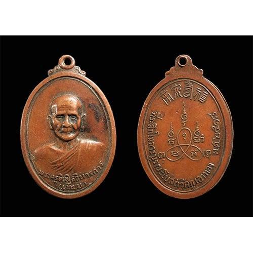 เหรียญหลวงพ่อเทียม วัดกษัตราธิราช ที่ระลึกในการบูรณะโบสถ์วัดภูเขาทอง ปี2518