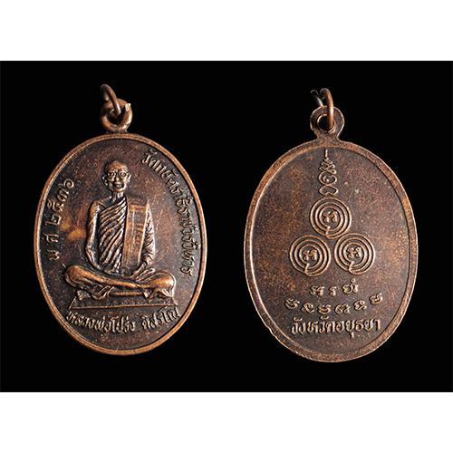 เหรียญหลวงพ่อโปร่ง วัดกษัตราธิราชวรวิหาร จ.อยุธยา