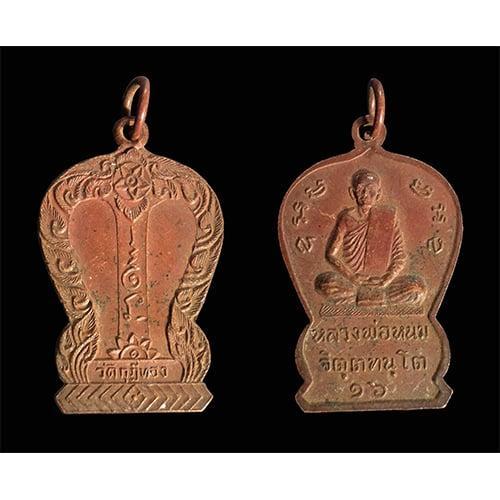 เหรียญเสมา หลวงพ่อหนม วัดกุฏีทอง จ.อยุธยา ปี 2516
