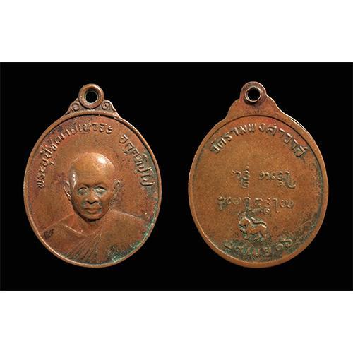 เหรียญอุปัชฌาย์เหวอะ วัดรามพงศาวาส จ.อยุธยา ปี 2516