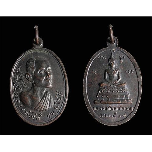 เหรียญ หลวงพ่อใช้ หลังหลวงพ่อกัณฑ์ บ้านแพรก จ.อยุธยา ปี2519