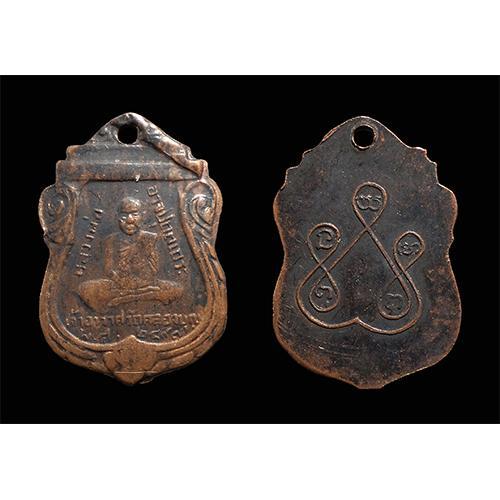 เหรียญรุ่นแรก หลวงพ่ออาจ ปุตตะเถระ วัดคลองบุญ จ.อยุธยา ปี 2497