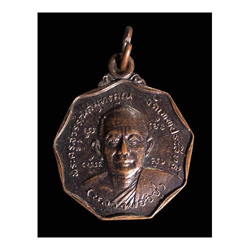 เหรียญหลังหนุมาน หลวงพ่ออยู่ วัดเทพประสิทธิ์ จ.อยุธยา ปี2530
