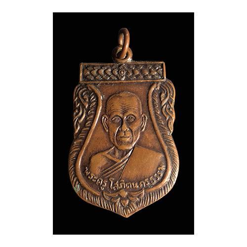 เหรียญพระครูโสภิตนครธรรม(หลวงพ่อหล่อ) วัดราษฎร์บำเพ็ญ จ.อยุธยา
