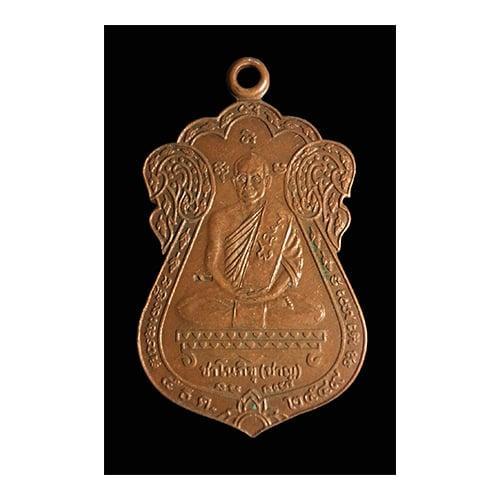 เหรียญหลวงพ่อชาญ ชาโนภิกขุ สำนักวัดป่าเขากลางบุญ จ.นครสวรรค์