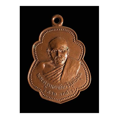 เหรียญหลวงพ่อฮวด เกสโร วัดรวก ท่าเรือ จ.อยุธยา ปี 2518