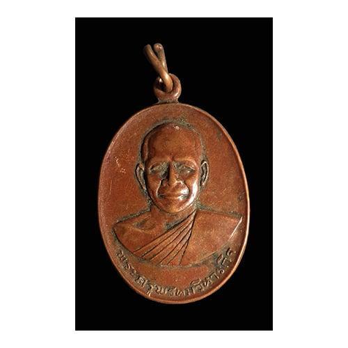 เหรียญหลวงพ่อจุล ญาณสวโร วัดพรหมนิวาสวรวิหาร จ.อยุธยา ปี2519