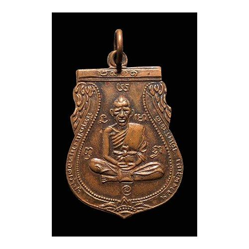 เหรียญหลวงพ่อเภา วัดพระญาติฯ จ.อยุธยา ปี2511