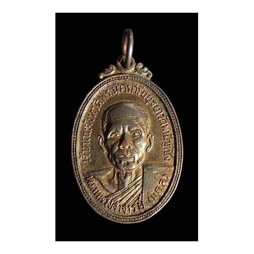 เหรียญหลวงพ่อแกล วัดพนัญเชิง จ.อยุธยา ปี2514