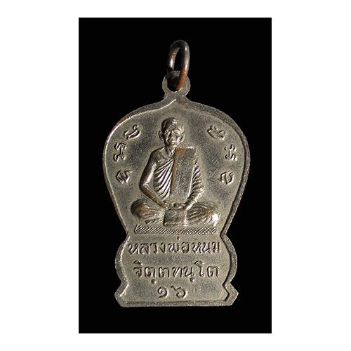 เหรียญหลวงพ่อหนม วัดกุฏีทอง จ.อยุธยา ปี 2516