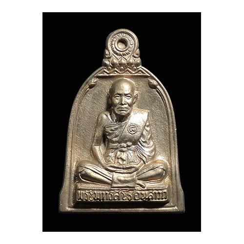 เหรียญในโรง เหรียญระฆังรุ่นแรก หลวงพ่อชื้น วัดญาณเสน จ.อยุธยา