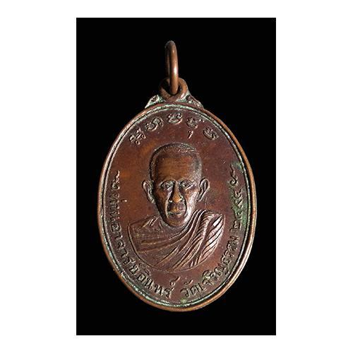 เหรียญท่านอาจารย์อินทร์ วัดเจริญธรรม (วัดบ้านวัด) อ.ภาชี จ.อยุธยา ปี2494