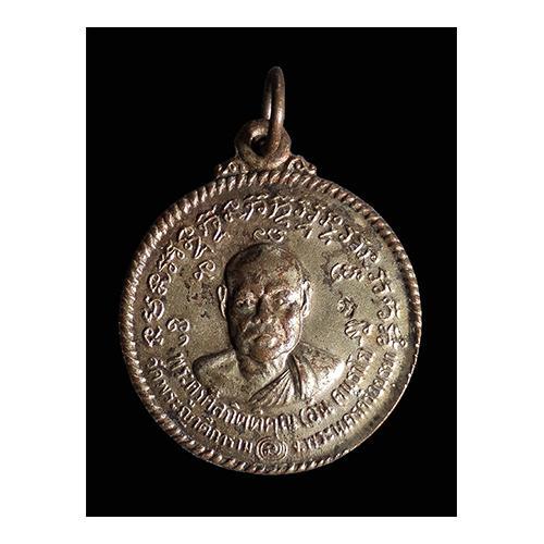 เหรียญกลมหลวงพ่ออั้น วัดพระญาติ จ.อยุธยา ปี2536