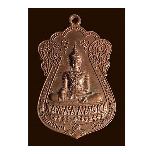 เหรียญที่ระลึกกฐินพระราชทาน ธนาคารออมสิน ครบรอบ 99 ปี วัดหน้าพระเมรุราชิการาม