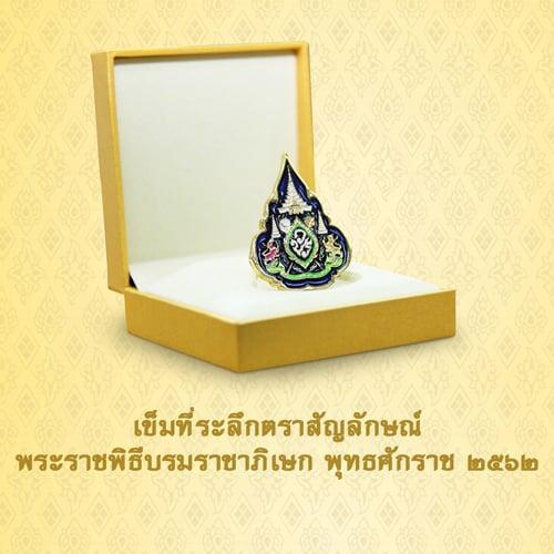 เข็มที่ระลึก ตราสัญลักษณ์พระราชพิธีบรมราชาภิเษก พุทธศักราช 2562