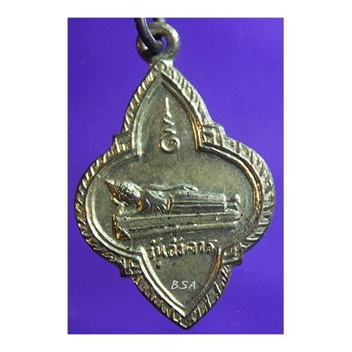 เหรียญ 25 ศตวรรษ พระประจำวันเกิด วันอังคาร